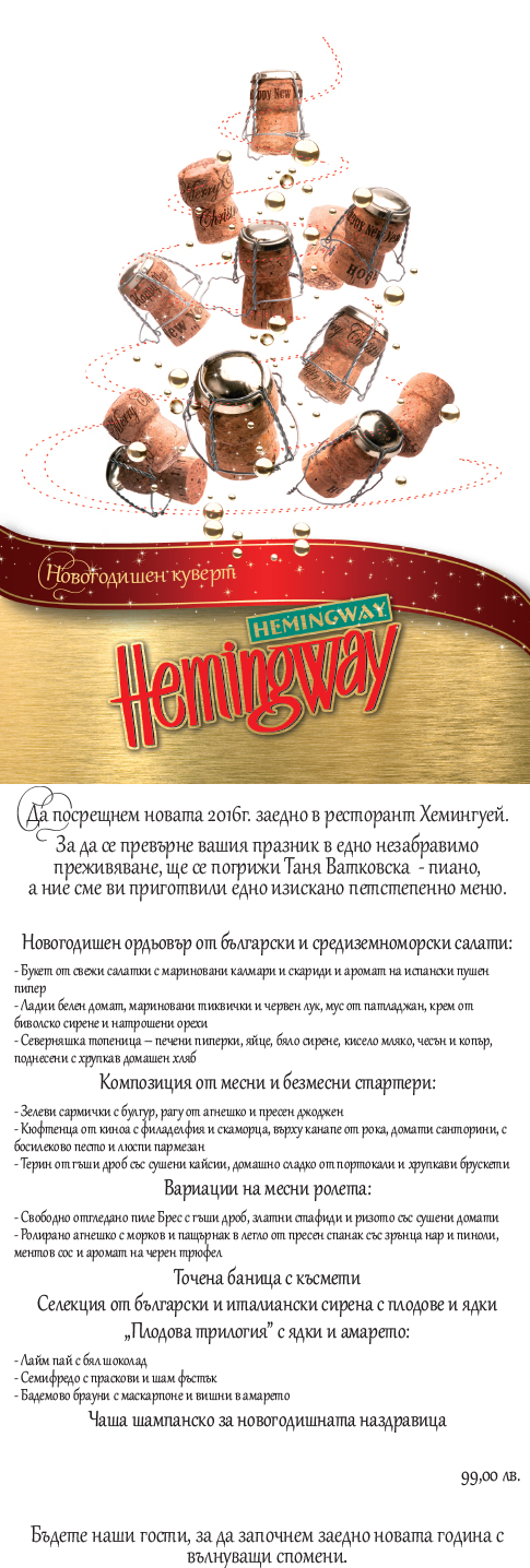Куверт Hemingway